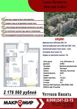 Продажа квартиры, м. Пролетарская, Русановская ул. - Фото 2