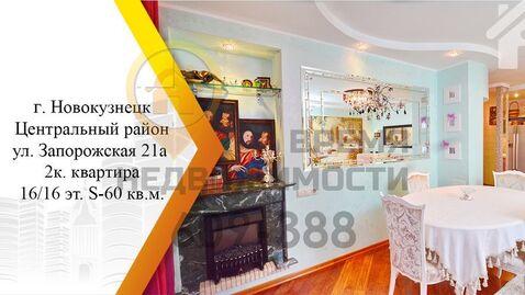 Продам 2-к квартиру, Новокузнецк г, Запорожская улица 21а - Фото 1