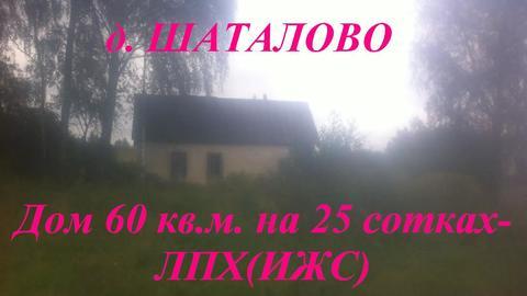 Крепкий кирпичный дом 60 кв, м, на 25 сотках земли, в д. Шаталово - Фото 1
