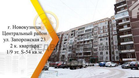Продам 2-к квартиру, Новокузнецк г, Запорожская улица 23 - Фото 1