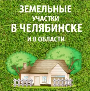 Участок ИЖС советский район