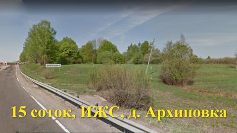 Участок 15 соток, ИЖС, в д. Архиповка, Смоленский район - Фото 1