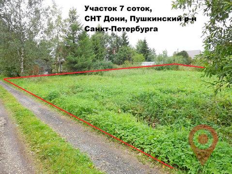 Продажа участка, Пушкин, м. Московская, Сдт Дони 6-я линия - Фото 1