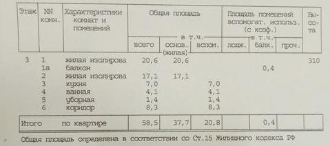 Продается Двухкомн. кв. г.Москва, Физкультурный проезд, 3к1 - Фото 4