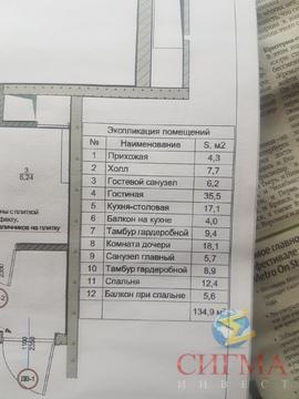 Ленинский проспект 107к1 - 3-комн 135 квм - Фото 3