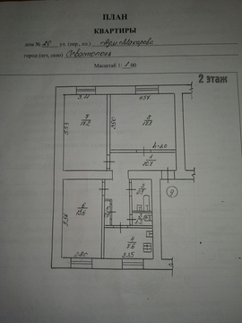 Продается 1/2 доля в квартире - Фото 2