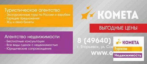 Сдам 2 комнатную квартиру, Аренда квартир в Егорьевске, ID объекта - 313599692 - Фото 1