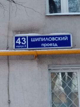 Комната 16м с лоджией застекл. 3комн.кв. Шипиловский пр-д 43-3, 1/9п - Фото 1