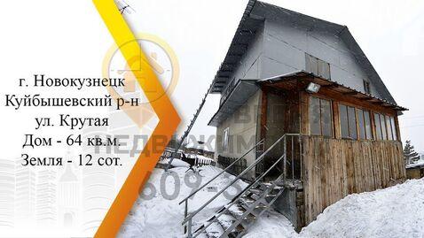 Продажа дома, Новокузнецк, Ул. Крутая - Фото 1