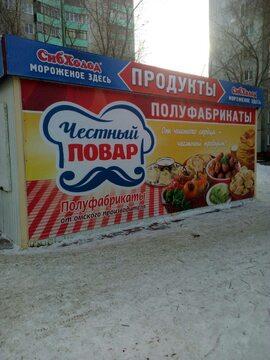 Продажа магазина в Кировском ао - Фото 3