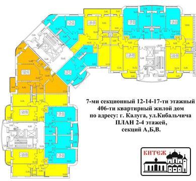 Продается однокомнатная квартира на ул. Кибальчича - Фото 4