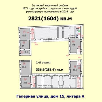 Особняк княгини Дашковой на Галерной улице - Фото 4