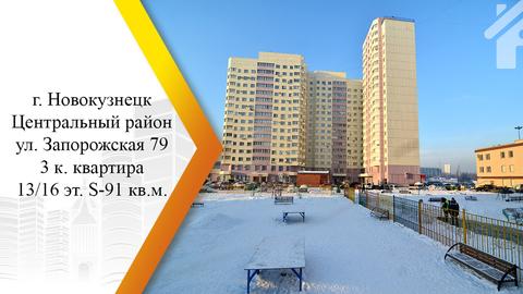 Продам 3-к квартиру, Новокузнецк город, Запорожская улица 79 - Фото 1