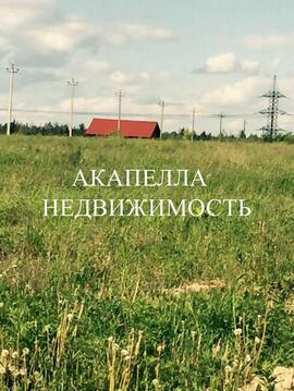 Продается земельный участок! - Фото 1