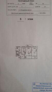 Продаю 3-х комнатную квартиру м. Перово - Фото 1