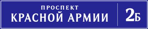 Помещение свободного назначения 55м2 в г. Сергиев Посад - Фото 2