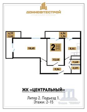 Продается 2к.кв. в г. Ростов-на-Дону в новостройке от собственника - Фото 1