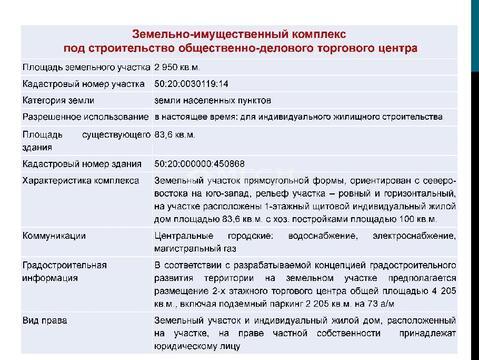 Продажа участка, Одинцово, Красногорское ш. - Фото 3
