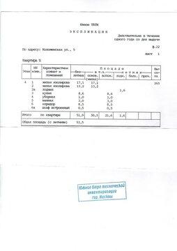 Продажа 2-комнатной квартиры на Коломенской - Фото 5