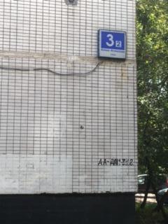 2-х комнатная квартира.м Алма-Атинская - Фото 4