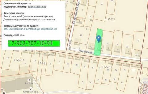 Продам участок 6.82 сот. Белгород - Фото 1