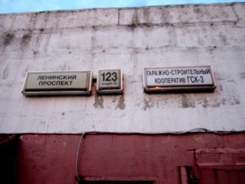 Гараж ж/б в Москве Ленинский пр. 123б ГСК - Фото 2