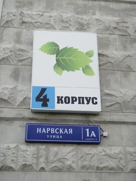Продается 3-комнатная квартира ул. Нарвская, д.1а, к.4 - Фото 2