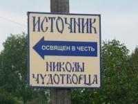 Продается сельхоз земля, 10 га на р. Бол.Пудица в д. Николо-Ям - Фото 3