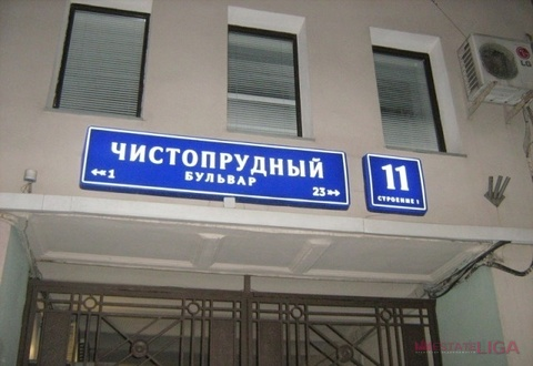 Продается Четырехкомн. кв. г.Москва, Чистопрудный б-р, 11/2 - Фото 1