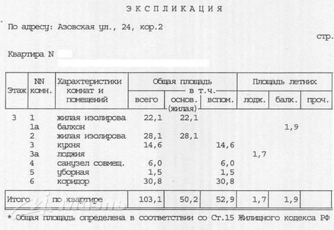 Продажа квартиры, м. Севастопольская, Ул. Азовская - Фото 4