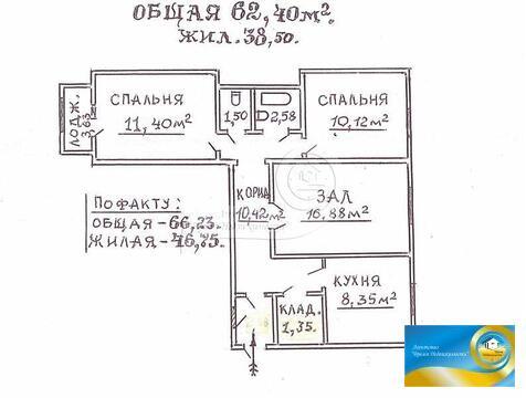 Продается 3-комн. квартира, площадь: 66.23 кв.м, У.Громовой ул - Фото 2