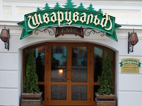 Кафе в историческом центре города Витебск, Беларусь. - Фото 3