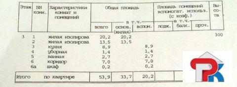 Продается Двухкомн. кв. г.Москва, Филёвская Б. ул, 13 - Фото 4