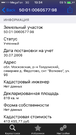 Продается участок 8 соток в д. Волково, Талдомский район, Москов. обля - Фото 3