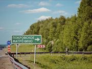 Земельные участки в Волоколамском районе