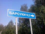 Участок дер. Барсуки 10 сот Егорьевский р-н Московская обл. - Фото 1
