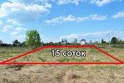 Участок 15 сот в деревне Гряды (ж/д станция Чисмена)