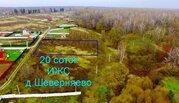 Продается участок 20 соток в деревне Шеверняево - Фото 1