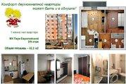 Продажа 1комн.кв. по ул . Быстрова,92