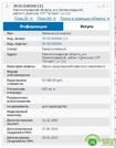 """Продажа участка, Донское, Светлогорский район, СНТ""""Шторм"""" - Фото 3"""