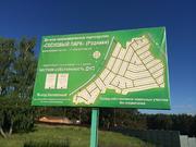 Продается земельный участок, д.Панькино - Фото 1