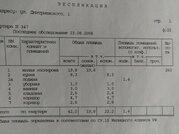 Продаётся 1-комнатная квартира по адресу Дмитриевского 1 - Фото 5