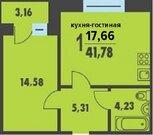 Квартира в Тюмени с большой кухней гостиной 17 кв.м! - Фото 2