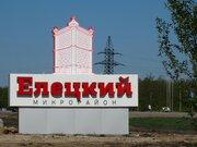 Продажа квартиры, Липецк, Елецкое ш. - Фото 1
