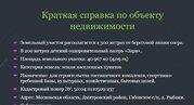 Продажа участка, Рыбаки, Дмитровский район - Фото 2
