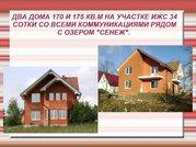 Два дома 170 и 175 кв.м. на участке 34 сотки со всеми коммуникациями! - Фото 1