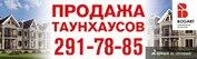 Продаютаунхаус, Нижний Новгород, м. Горьковская, улица Балхашская, 20