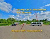 Участок в Павловске, СНТ Павловское-1. Газ, центр.водопровод, прописка - Фото 2