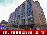 2-ком. квартира в Курске, в новом доме по ул. Радищева, д. 18, 58кв.м. - Фото 1