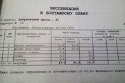 Кутузовский пр-т, 21, продажа 2-комнатной квартиры 47 м2 - Фото 3